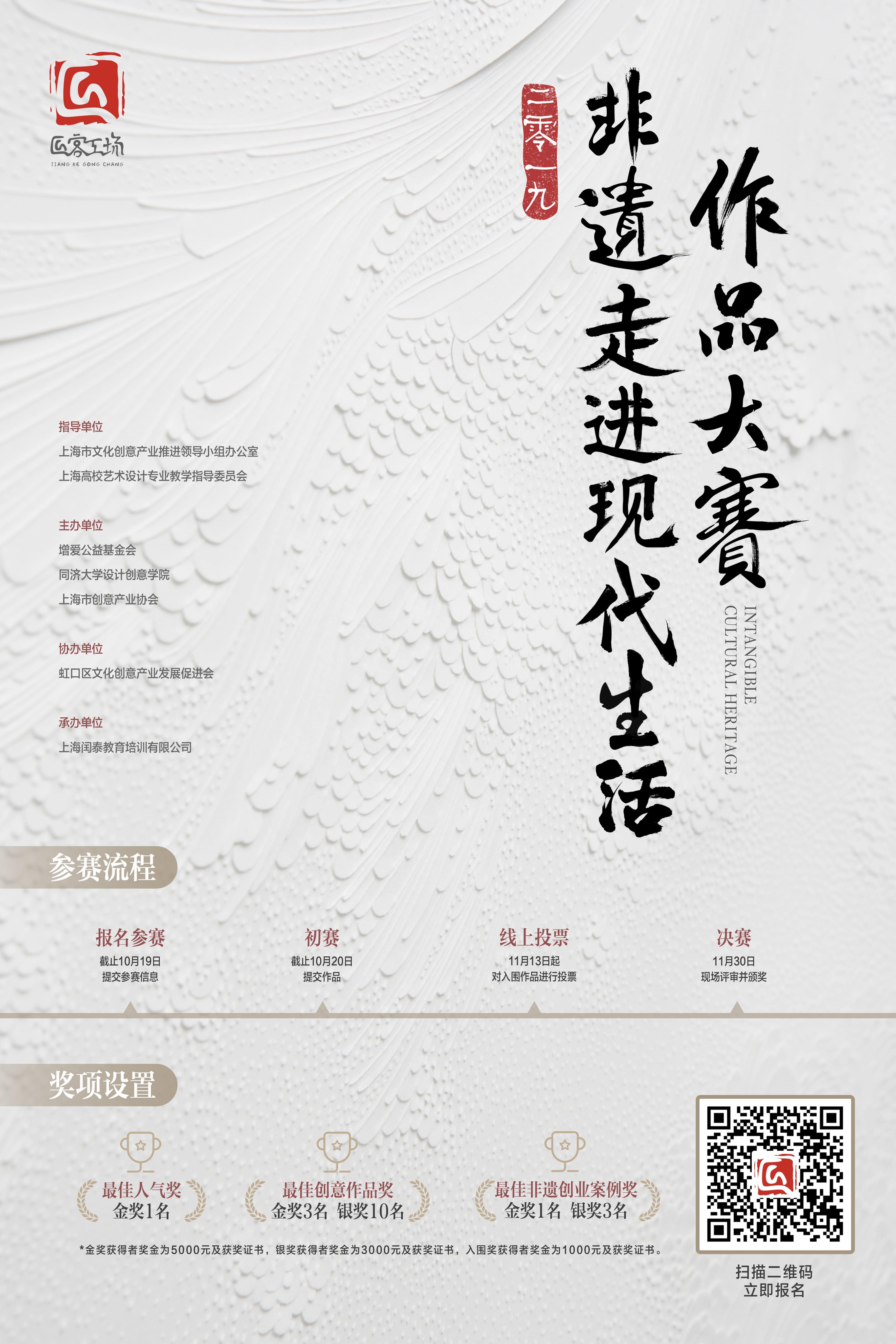 《非遗走进现代生活作品大赛》海报20191126.jpg